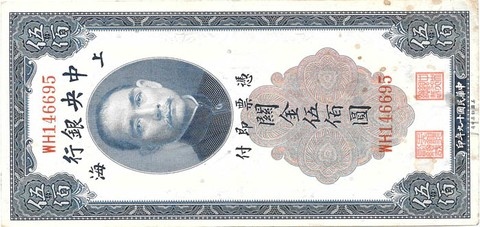 BILLETE DE CHINA, 500 CUSTOMS GOLD UNITS, AÑO 1947