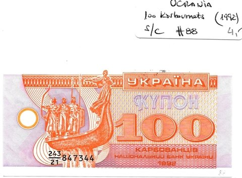 UCRANIA 1992, 100 KARBOVANETS, S.C