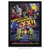 Poster The Simpsons Treehouse of Horror episodes 22