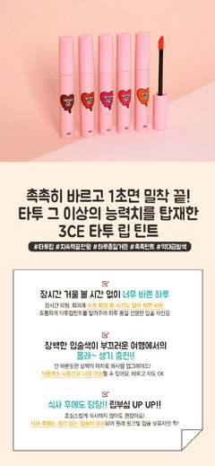 3CE - TATTOO LIP TINT - #YAY OR NAY 4.2g en internet