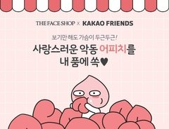THE FACE SHOP - Cherry Blossom Hand & Body Lotion - Sweet Apeach Edition - 400ml en internet