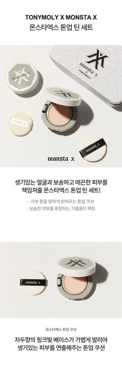 TONYMOLY - MONSTA X Collaboration - Tone Up Tin SET - comprar online
