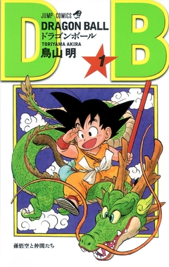Dragon Ball Vol.1 『Encomenda』