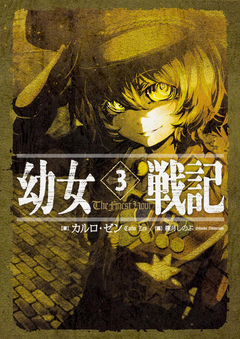 Youjo Senki Vol.3 【Light Novel】 『Encomenda』