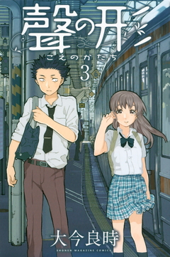 Koe no Katachi Vol.3 『Encomenda』