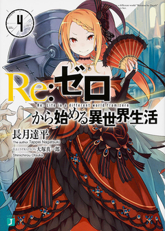 Re:Zero Vol.4 【Light Novel】 『Encomenda』