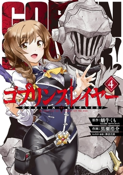 Goblin Slayer Vol.4 『Encomenda』