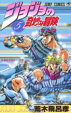 JoJo no Kimyou na Bouken (Part 1: Phantom Blood) Vol.5 『Encomenda』