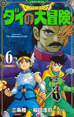 Dragon Quest: Dai no Daiboken (Collector's Edition) Vol.6 『Encomenda』