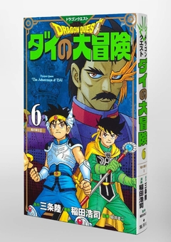 Dragon Quest: Dai no Daiboken (Collector's Edition) Vol.6 『Encomenda』 - comprar online
