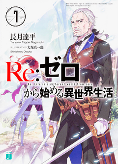 Re:Zero Vol.7 【Light Novel】 『Encomenda』