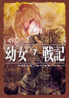 Youjo Senki Vol.7 【Light Novel】 『Encomenda』