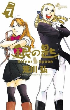 Gin no Saji (Silver Spoon) Vol.7 『Encomenda』