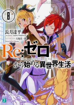Re:Zero Vol.8 【Light Novel】 『Encomenda』