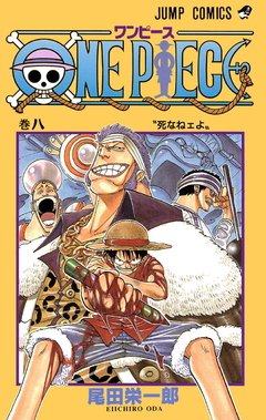One Piece Vol.8 『Encomenda』