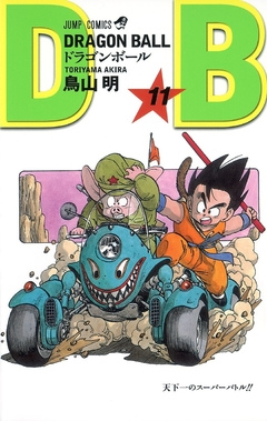 Dragon Ball Vol.11 『Encomenda』