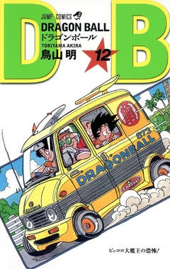 Dragon Ball Vol.12 『Encomenda』