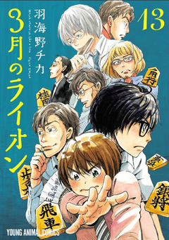3 Gatsu no Lion Vol.13 『Encomenda』