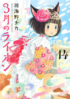 3 Gatsu no Lion Vol.14 『Encomenda』