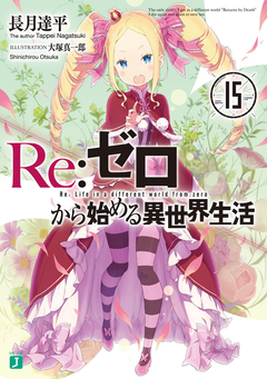 Re:Zero Vol.15 【Light Novel】 『Encomenda』