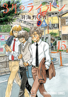 3 Gatsu no Lion Vol.15 『Encomenda』