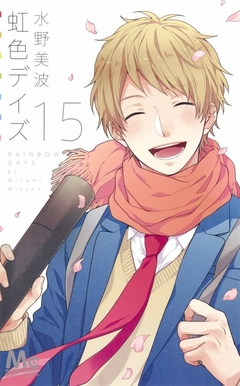 Nijiiro Days Vol.15 『Encomenda』