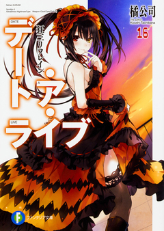 Date A Live Vol.16 【Light Novel】 『Encomenda』