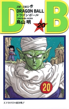 Dragon Ball Vol.20 『Encomenda』