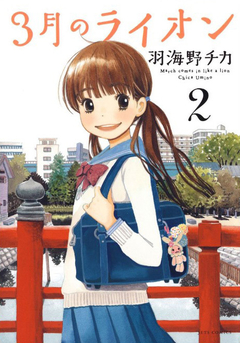 3 Gatsu no Lion Vol.2 『Encomenda』