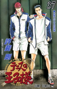 Tennis no Ouji-sama Vol.37 『Encomenda』