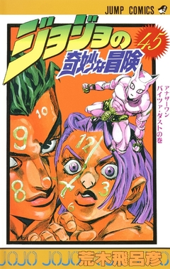 JoJo no Kimyou na Bouken (Part 4: Diamond wa Kudakenai) Vol.45 『Encomenda』