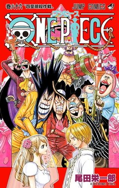 One Piece Vol.86 『Encomenda』