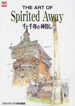 Sen to Chihiro no Kamikakushi: The Art of Spirited Away 【Artbook】 『Encomenda』