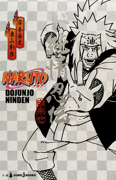Naruto: Dojunjo Ninden 【Light Novel】 『Encomenda』
