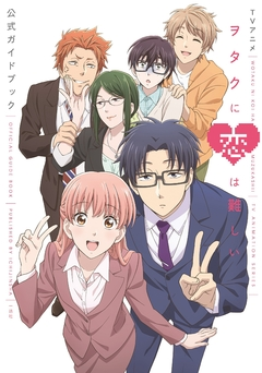 Wotakoi: Anime Guide Book 【Artbook】 『Encomenda』